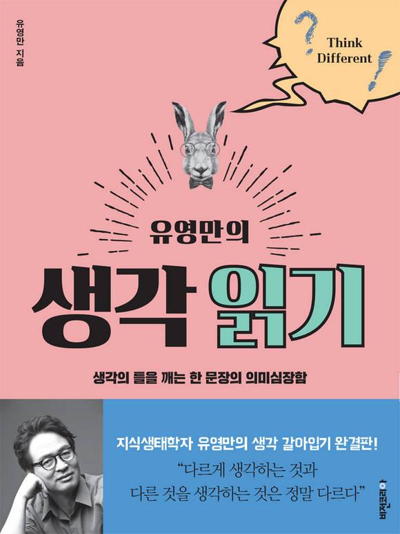 유영만의 생각 읽기 (커버이미지)